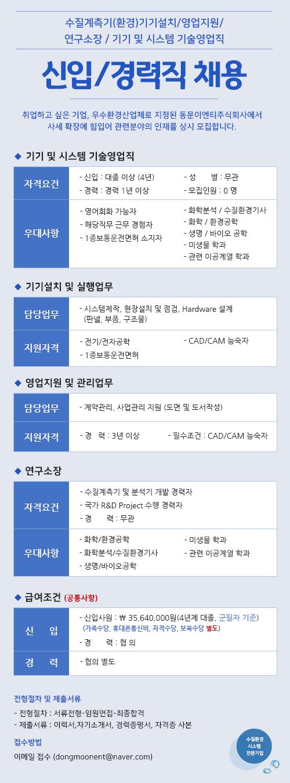 채용팝업.png